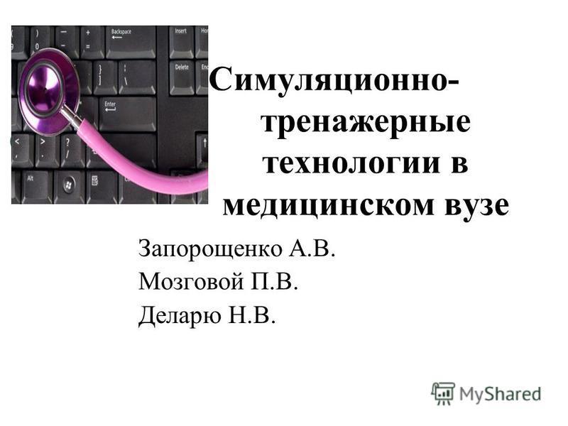 Симуляционно- тренажерные технологии в медицинском вузе Запорощенко А.В. Мозговой П.В. Деларю Н.В.