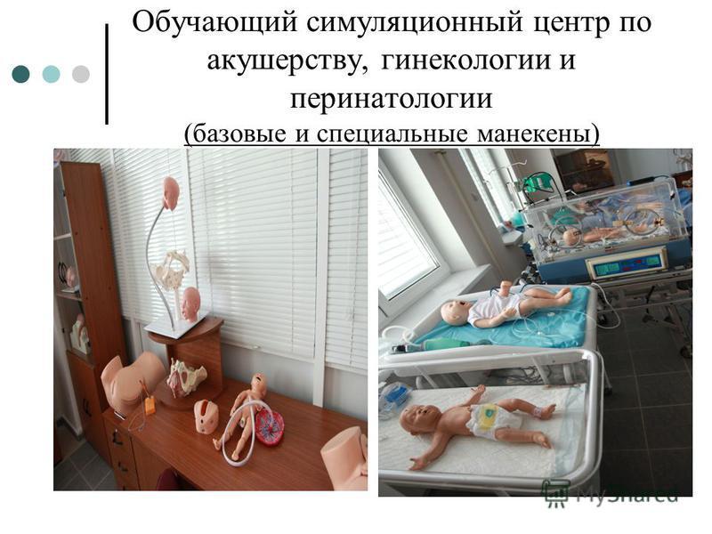Обучающий симуляционный центр по акушерству, гинекологии и перинатологии (базовые и специальные манекены)