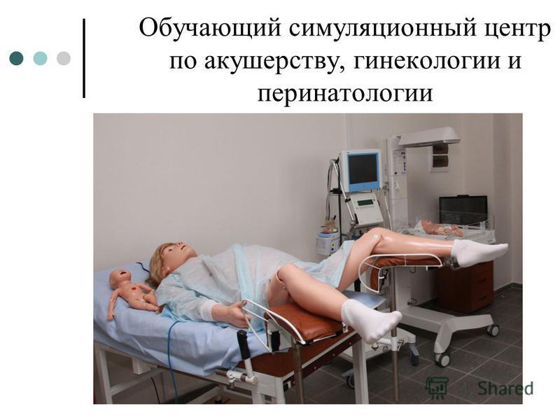 Обучающий симуляционный центр по акушерству, гинекологии и перинатологии