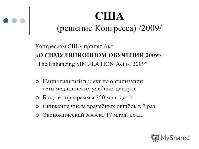 США (решение Конгресса) /2009/ Конгрессом США принят Акт «О СИМУЛЯЦИОННОМ ОБУЧЕНИИ 2009»