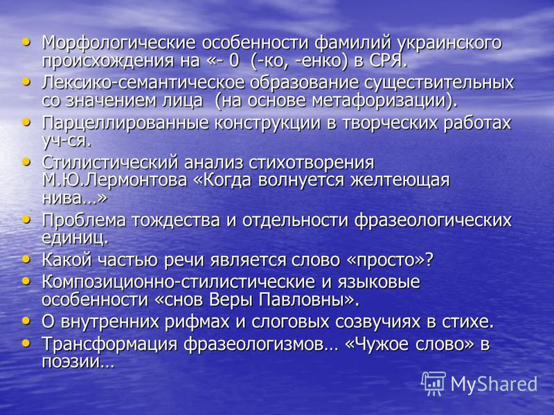 Морфологические особенности фамилий украинского происхождения на «- 0 (-ко, -енко) в СРЯ. Морфологические особенности фамилий украинского происхождения на «- 0 (-ко, -енко) в СРЯ. Лексико-семантическое образование существительных со значением лица (н