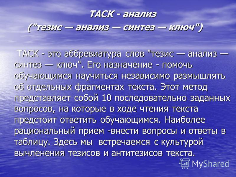 ТАСК - анализ ТАСК - анализ (