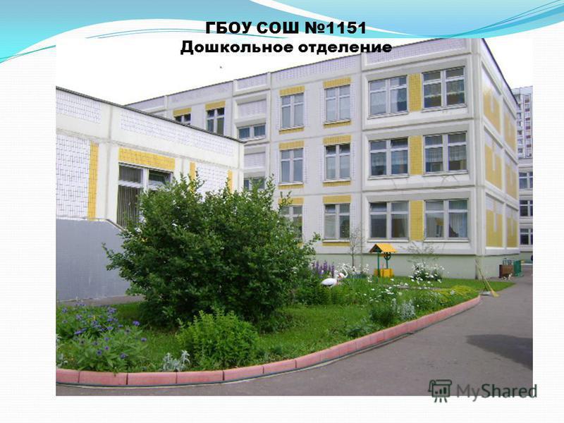 ГБОУ СОШ 1151 Дошкольное отделение