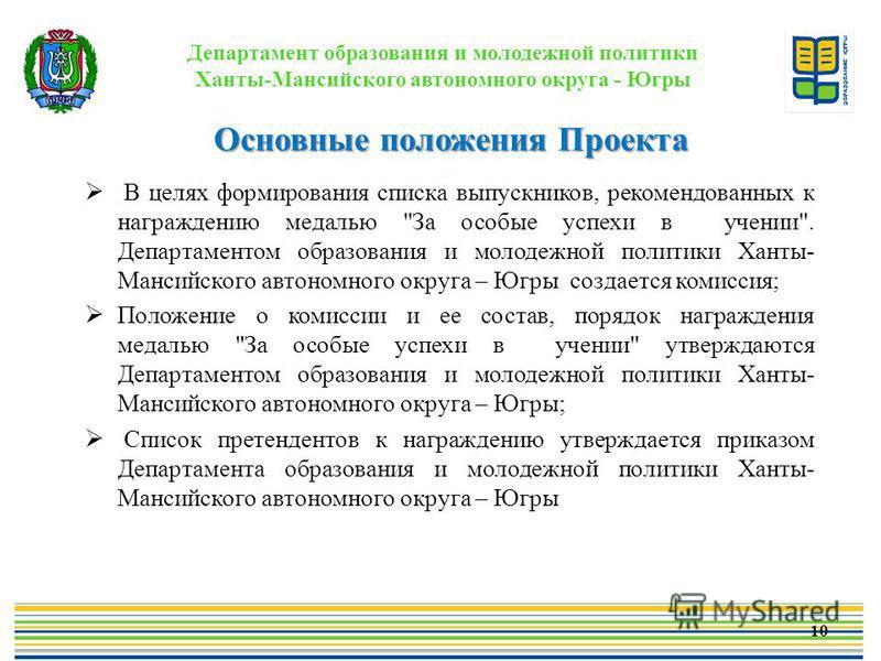 Департамент образования и молодежной политики Ханты-Мансийского автономного округа - Югры Основные положения Проекта 10 В целях формирования списка выпускников, рекомендованных к награждению медалью