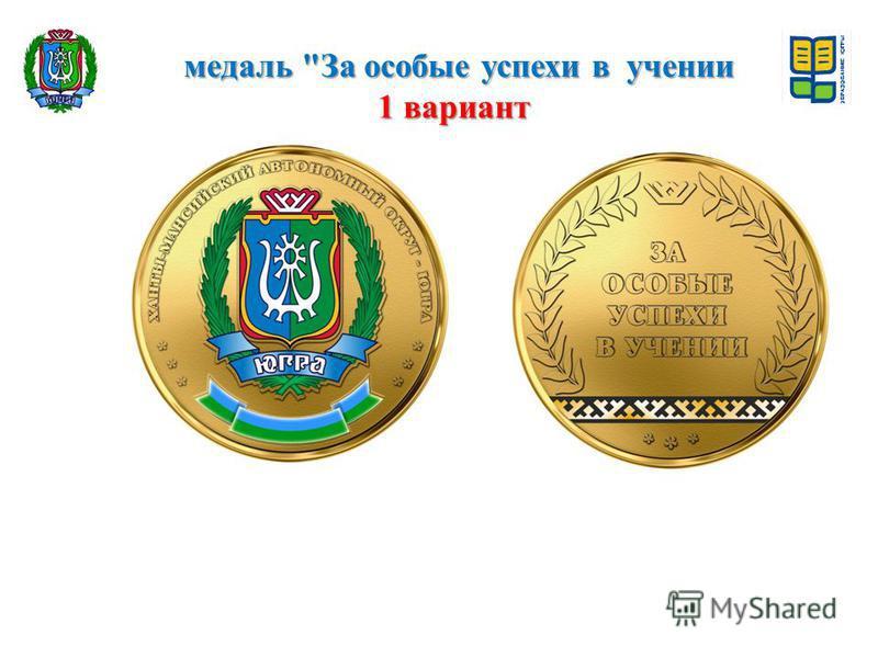 медаль За особые успехи в учении 1 вариант медаль За особые успехи в учении 1 вариант