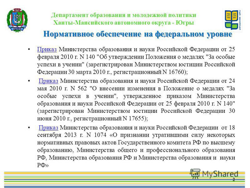 Департамент образования и молодежной политики Ханты-Мансийского автономного округа - Югры Нормативное обеспечение на федеральном уровне 2 Приказ Министерства образования и науки Российской Федерации от 25 февраля 2010 г. N 140