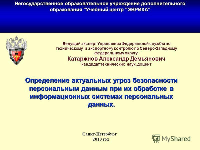 1 Санкт-Петербург 2010 год Определение актуальных угроз безопасности персональным данным при их обработке в информационных системах персональных данных. Ведущий эксперт Управления Федеральной службы по техническому и экспортному контролю по Северо-За