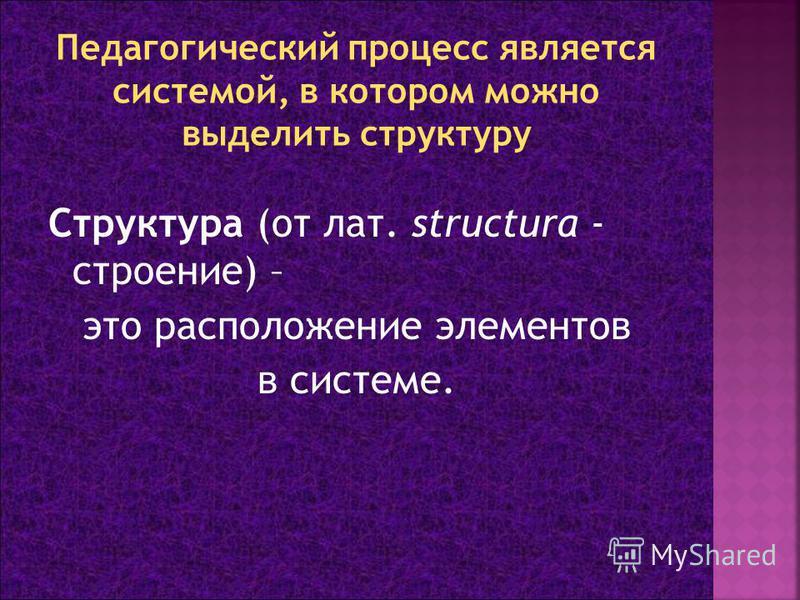 Структура (от лат. structura - строение) – это расположение элементов в системе.