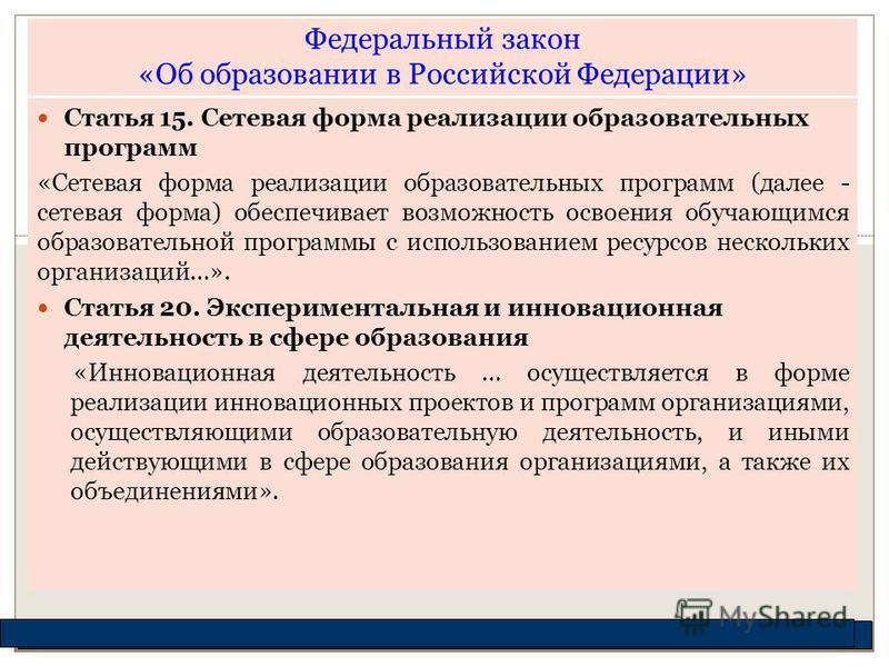 Федеральный закон «Об образовании в Российской Федерации» Статья 15. Сетевая форма реализации образовательных программ «Сетевая форма реализации образовательных программ (далее - сетевая форма) обеспечивает возможность освоения обучающимся образовате