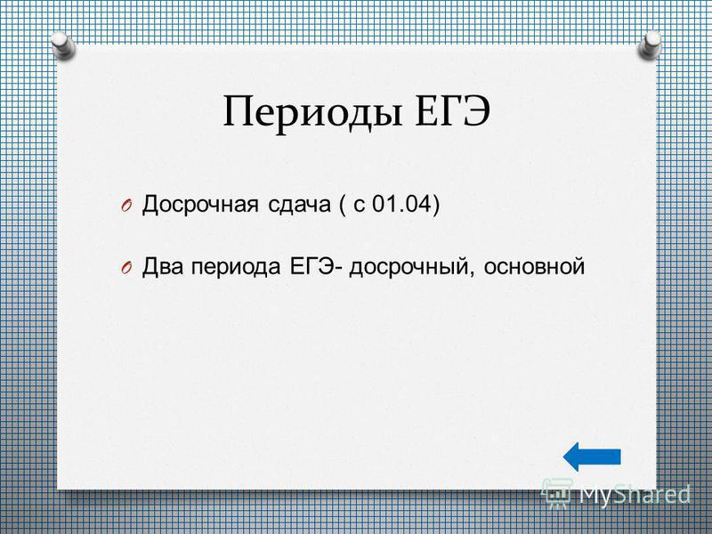 Периоды ЕГЭ O Досрочная сдача ( с 01.04) O Два периода ЕГЭ - досрочный, основной