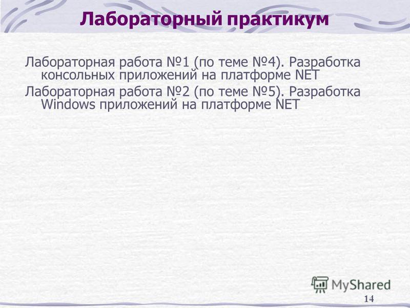 14 Лабораторный практикум Лабораторная работа 1 (по теме 4). Разработка консольных приложений на платформе NET Лабораторная работа 2 (по теме 5). Разработка Windows приложений на платформе NET