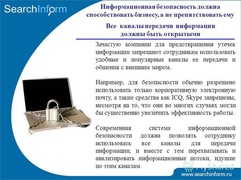 www.searchinform.ru Зачастую компании для предотвращения утечек информации запрещают сотрудникам использовать удобные и популярные каналы ее передачи и общения с внешним миром. Например, для безопасности обычно разрешено использовать только корпорати