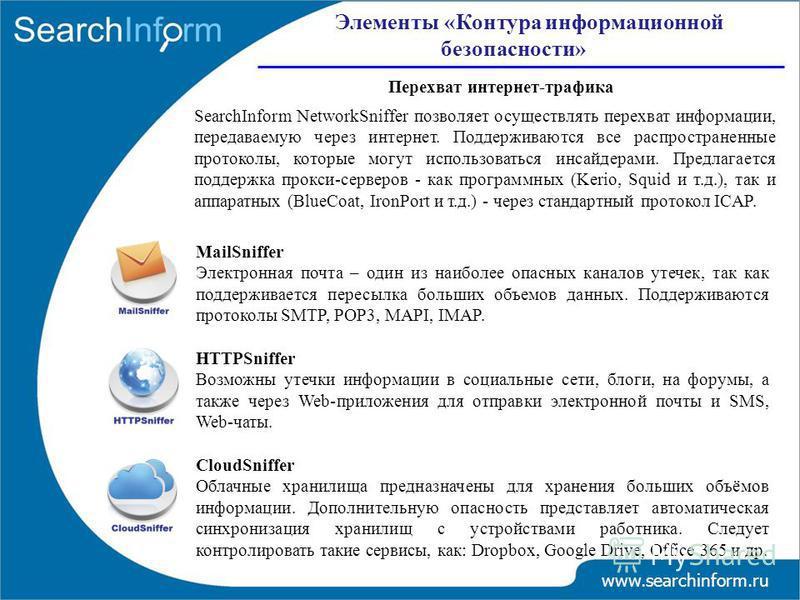 MailSniffer Электронная почта – один из наиболее опасных каналов утечек, так как поддерживается пересылка больших объемов данных. Поддерживаются протоколы SMTP, POP3, MAPI, IMAP. HTTPSniffer Возможны утечки информации в социальные сети, блоги, на фор