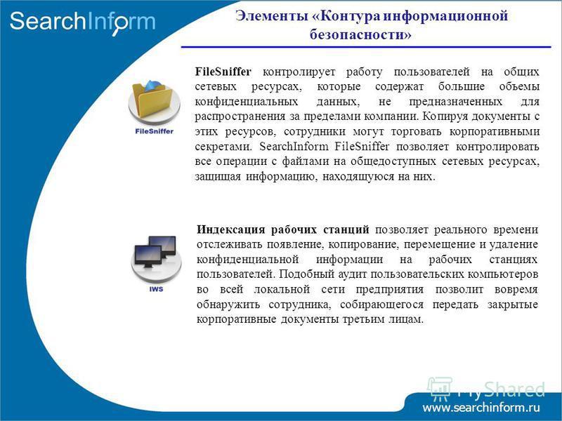 www.searchinform.ru Индексация рабочих станций позволяет реального времени отслеживать появление, копирование, перемещение и удаление конфиденциальной информации на рабочих станциях пользователей. Подобный аудит пользовательских компьютеров во всей л