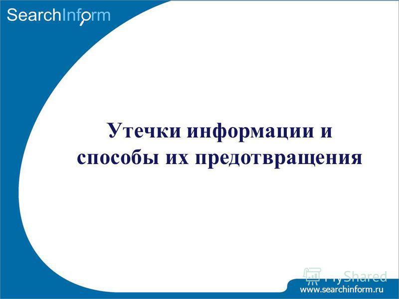Утечки информации и способы их предотвращения www.searchinform.ru