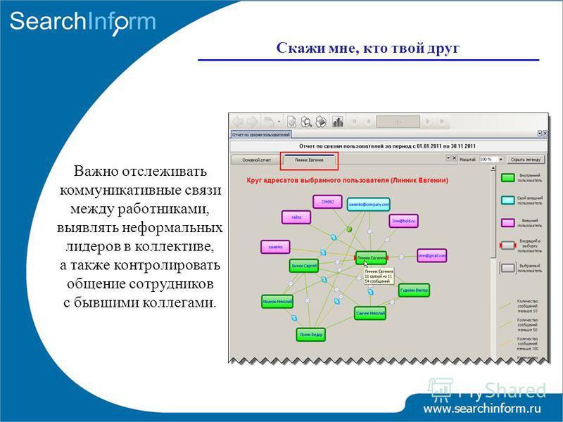 Важно отслеживать коммуникативные связи между работниками, выявлять неформальных лидеров в коллективе, а также контролировать общение сотрудников с бывшими коллегами. Скажи мне, кто твой друг www.searchinform.ru
