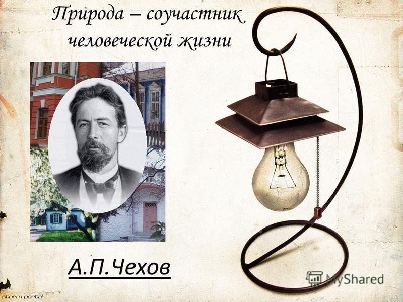 Природа – соучастник человеческой жизни А.П.Чехов