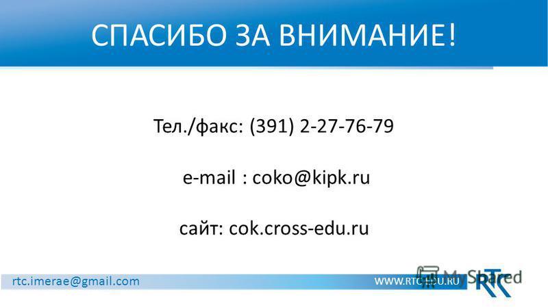 СПАСИБО ЗА ВНИМАНИЕ! WWW.RTC-EDU.RU rtc.imerae@gmail.com Тел./факс: (391) 2-27-76-79 e-mail : cоko@kipk.ru сайт: cоk.cross-edu.ru