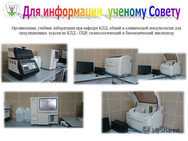Организована учебная лаборатория при кафедре КЛД, общей и клинической иммунологии для симуляционных курсов по КЛД - ПЦР, гематологический и биохимический анализатор