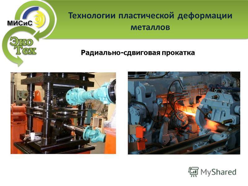 Технологии пластической деформации металлов Радиально-сдвиговая прокатка