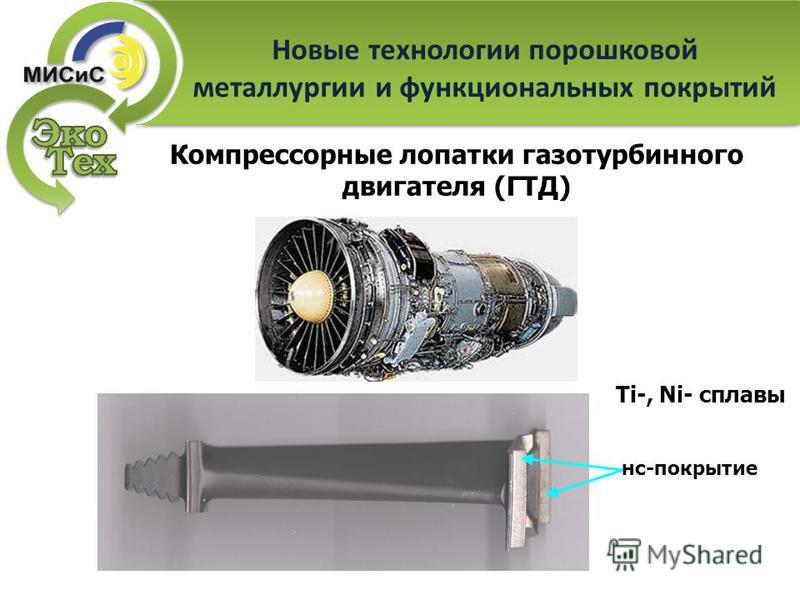 Компрессорные лопатки газотурбинного двигателя (ГТД) Ti-, Ni- сплавы нс-покрытие Новые технологии порошковой металлургии и функциональных покрытий
