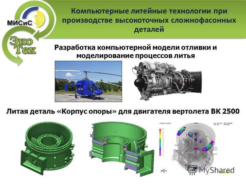 Разработка компьютерной модели отливки и моделирование процессов литья Литая деталь «Корпус опоры» для двигателя вертолета ВК 2500 Компьютерные литейные технологии при производстве высокоточных сложно фасонных деталей