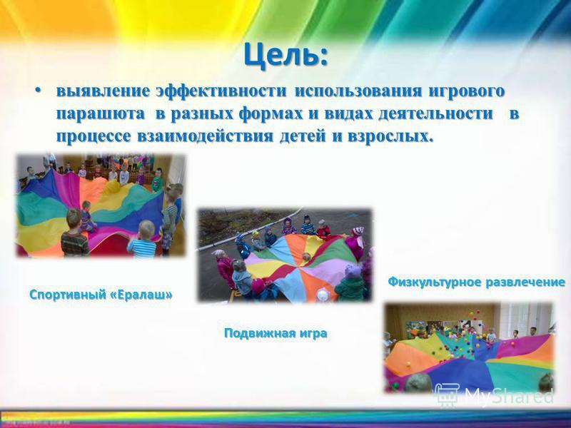Актуальность темы Актуальность выбранной темы объясняется тем, что в современном дошкольном образовании изменился взгляд на сущность процессов воспитания и развития ребёнка-дошкольника. Ценности здорового образа жизни, развитие социальных, нравственн