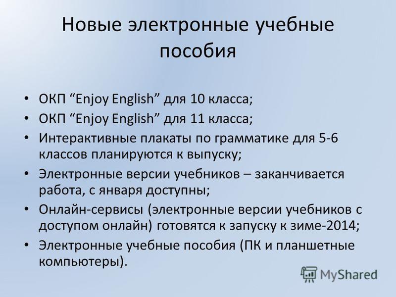 Новые электронные учебные пособия ОКП Enjoy English для 10 класса; ОКП Enjoy English для 11 класса; Интерактивные плакаты по грамматике для 5-6 классов планируются к выпуску; Электронные версии учебников – заканчивается работа, с января доступны; Онл