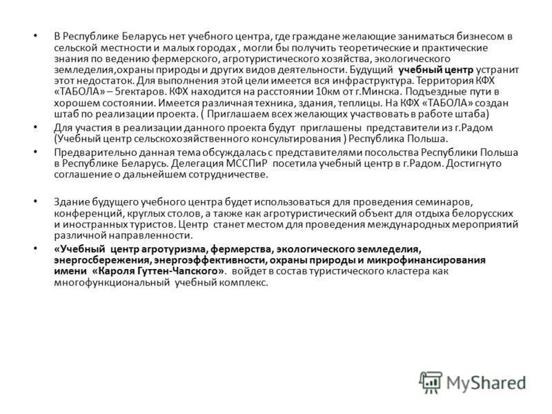 В Республике Беларусь нет учебного центра, где граждане желающие заниматься бизнесом в сельской местности и малых городах, могли бы получить теоретические и практические знания по ведению фермерского, агротуристического хозяйства, экологического земл