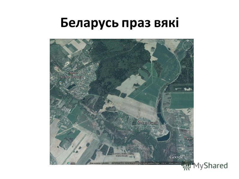 Беларусь праз вякi