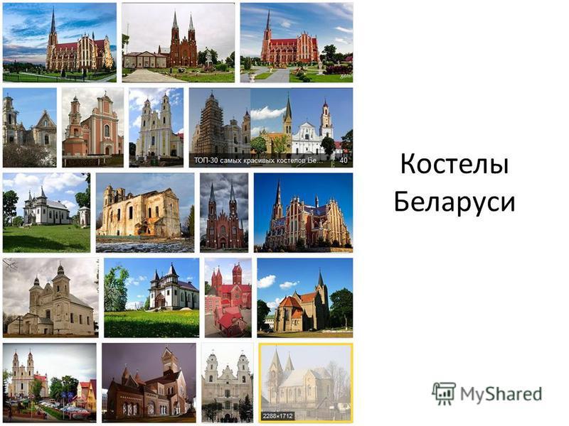 Костелы Беларуси
