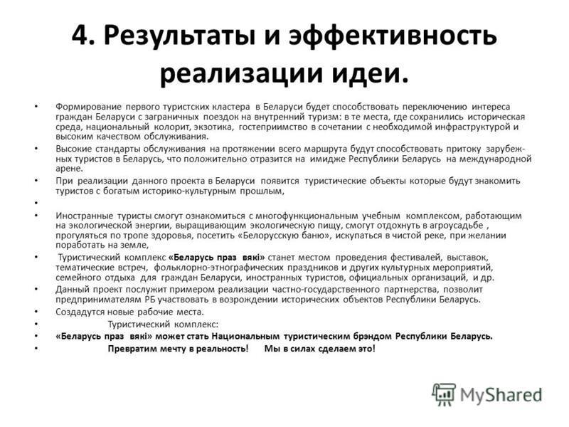 4. Результаты и эффективность реализации идеи. Формирование первого туристских кластера в Беларуси будет способствовать переключению интереса граждан Беларуси с заграничных поездок на внутренний туризм: в те места, где сохранились историческая среда,