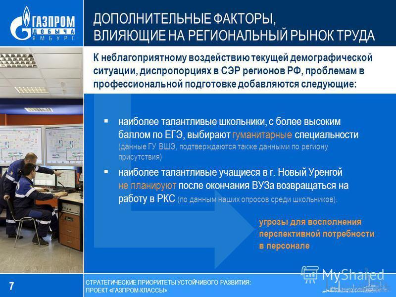 7 ДОПОЛНИТЕЛЬНЫЕ ФАКТОРЫ, ВЛИЯЮЩИЕ НА РЕГИОНАЛЬНЫЙ РЫНОК ТРУДА К неблагоприятному воздействию текущей демографической ситуации, диспропорциях в СЭР регионов РФ, проблемам в профессиональной подготовке добавляются следующие: наиболее талантливые школь