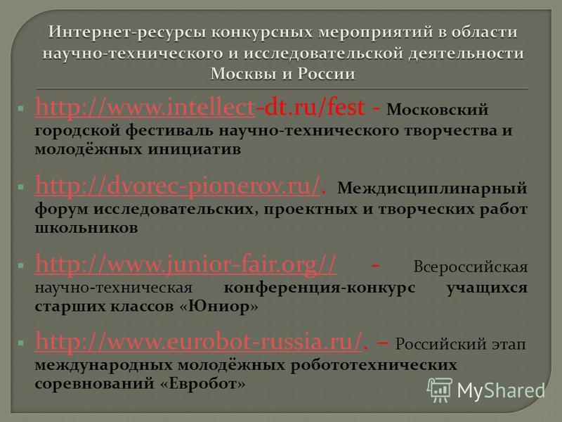 http://www.intellect-dt.ru/fest - Московский городской фестиваль научно-технического творчества и молодёжных инициатив http://www.intellect http://dvorec-pionerov.ru/. Междисциплинарный форум исследовательских, проектных и творческих работ школьников