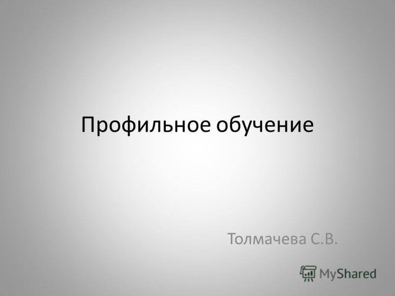 Профильное обучение Толмачева С.В.