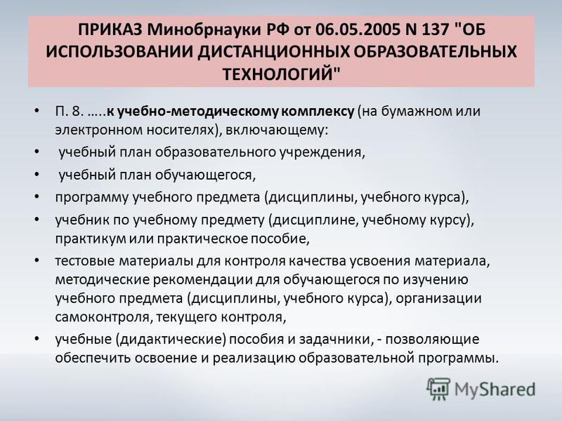 ПРИКАЗ Минобрнауки РФ от 06.05.2005 N 137