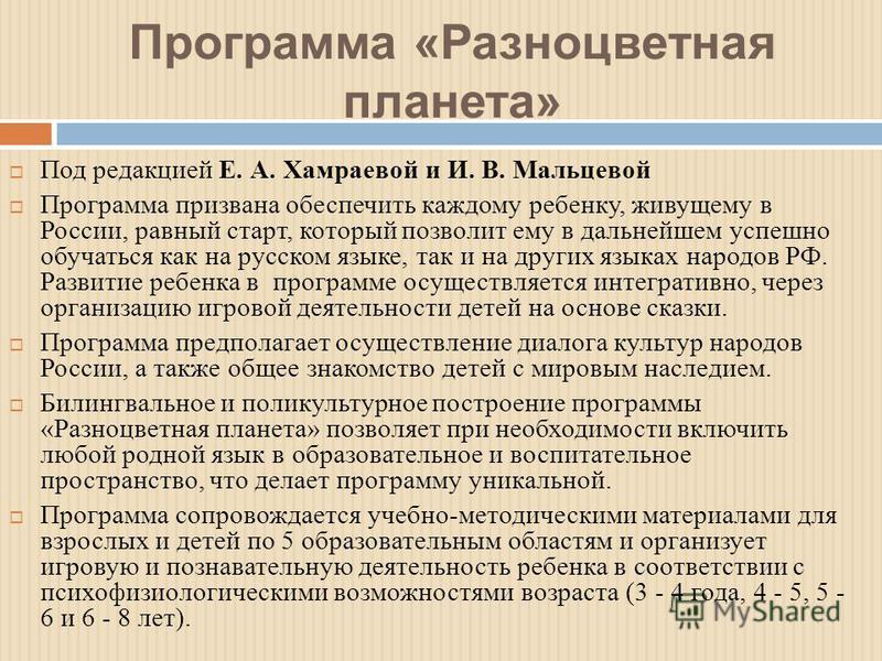 Программа «Разноцветная планета» Под редакцией Е. А. Хамраевой и И. В. Мальцевой Программа призвана обеспечить каждому ребенку, живущему в России, равный старт, который позволит ему в дальнейшем успешно обучаться как на русском языке, так и на других