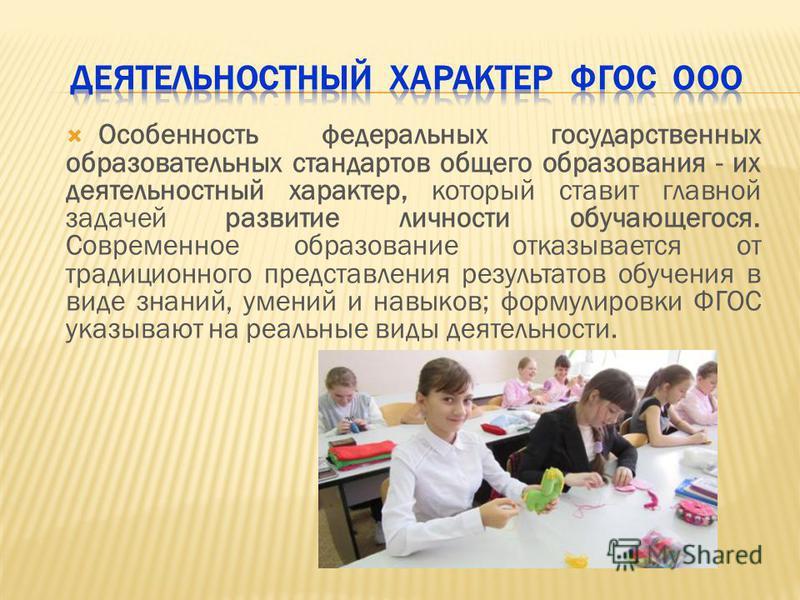 Особенность федеральных государственных образовательных стандартов общего образования - их деятельностный характер, который ставит главной задачей развитие личности обучающегося. Современное образование отказывается от традиционного представления рез