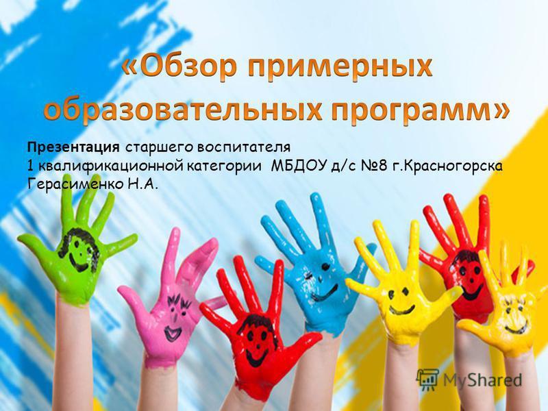 Презентация старшего воспитателя 1 квалификационной категории МБДОУ д/с 8 г.Красногорска Герасименко Н.А.