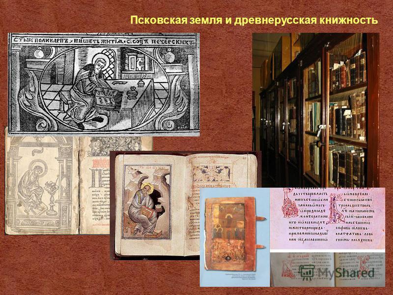 Псковская земля и древнерусская книжность