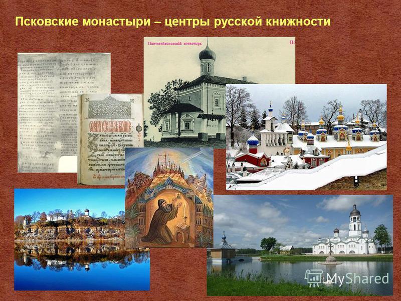 Псковские монастыри – центры русской книжности