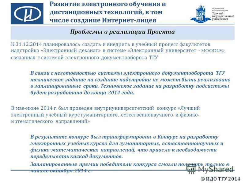 Конкурс система электронного документооборота