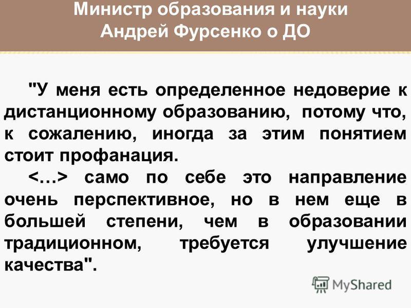 Министр образования и науки Андрей Фурсенко о ДО