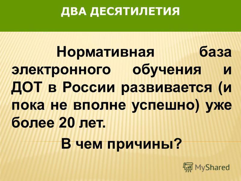 Нормативная база электронного обучения и ДОТ в России развивается (и пока не вполне успешно) уже более 20 лет. В чем причины? ДВА ДЕСЯТИЛЕТИЯ