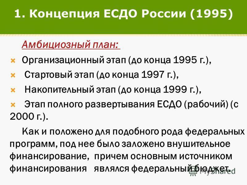 Амбициозный план: Организационный этап (до конца 1995 г.), Стартовый этап (до конца 1997 г.), Накопительный этап (до конца 1999 г.), Этап полного развертывания ЕСДО (рабочий) (с 2000 г.). Как и положено для подобного рода федеральных программ, под не