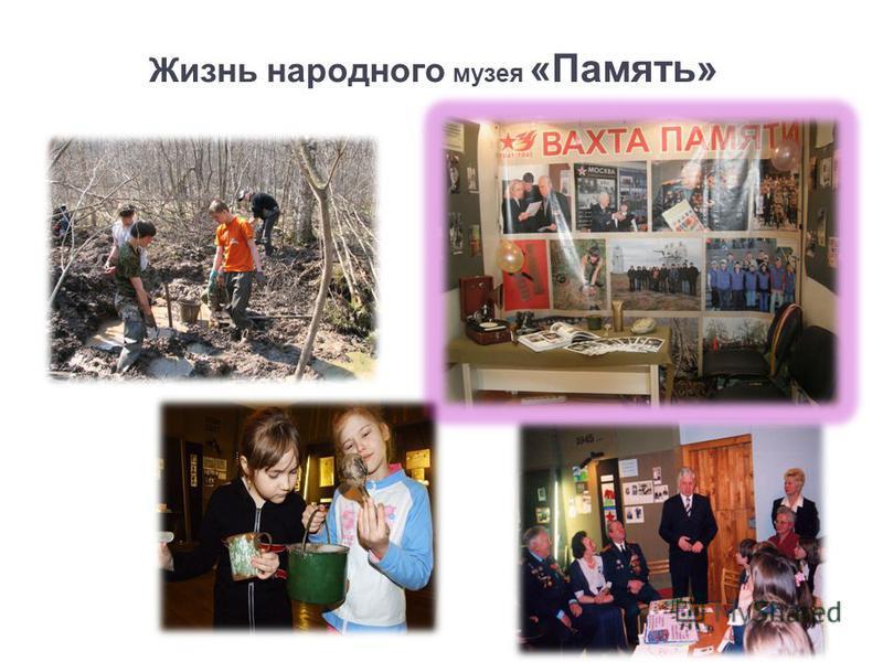 Жизнь народного музея «Память»