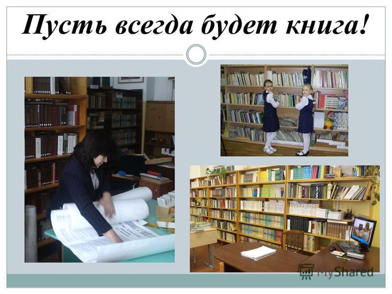 Пусть всегда будет книга!