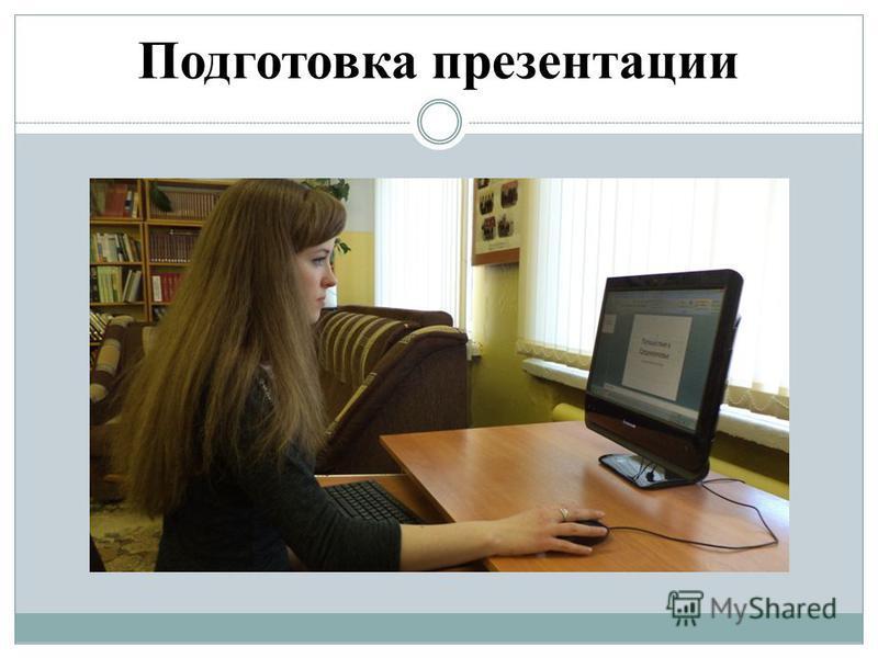 Подготовка презентации