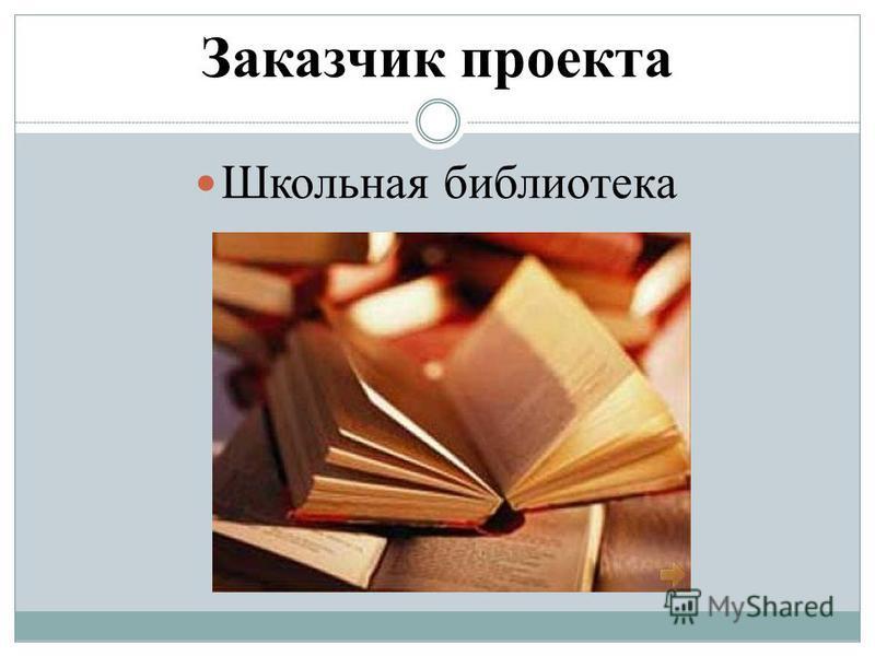 Заказчик проекта Школьная библиотека