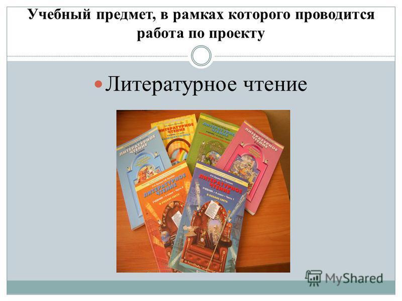Учебный предмет, в рамках которого проводится работа по проекту Литературное чтение